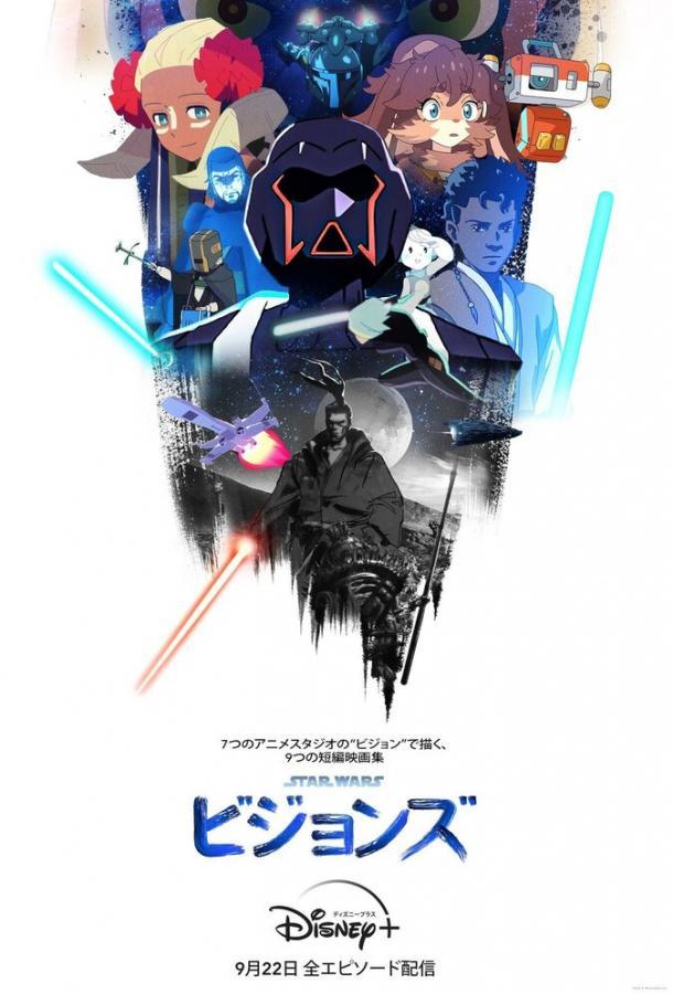 Звёздные войны: Видение