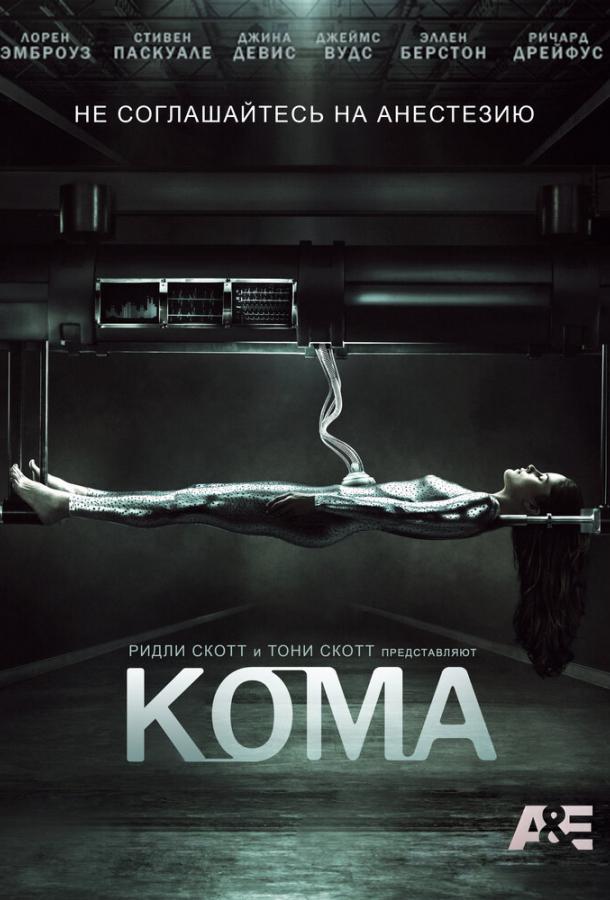 Кома сериал (2012)