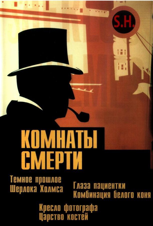 Комнаты смерти: Темное происхождение Шерлока Холмса сериал (2000)