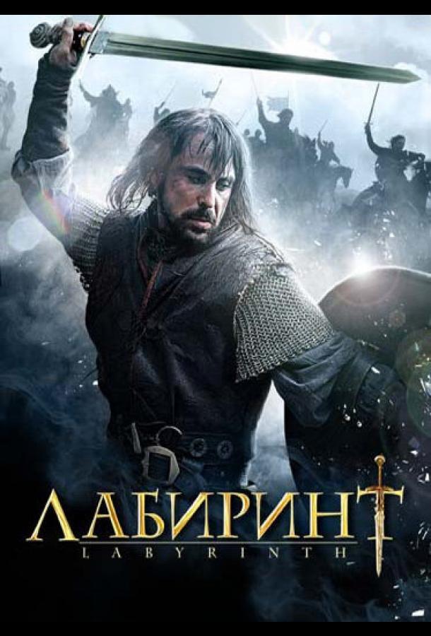 Лабиринт сериал (2012)