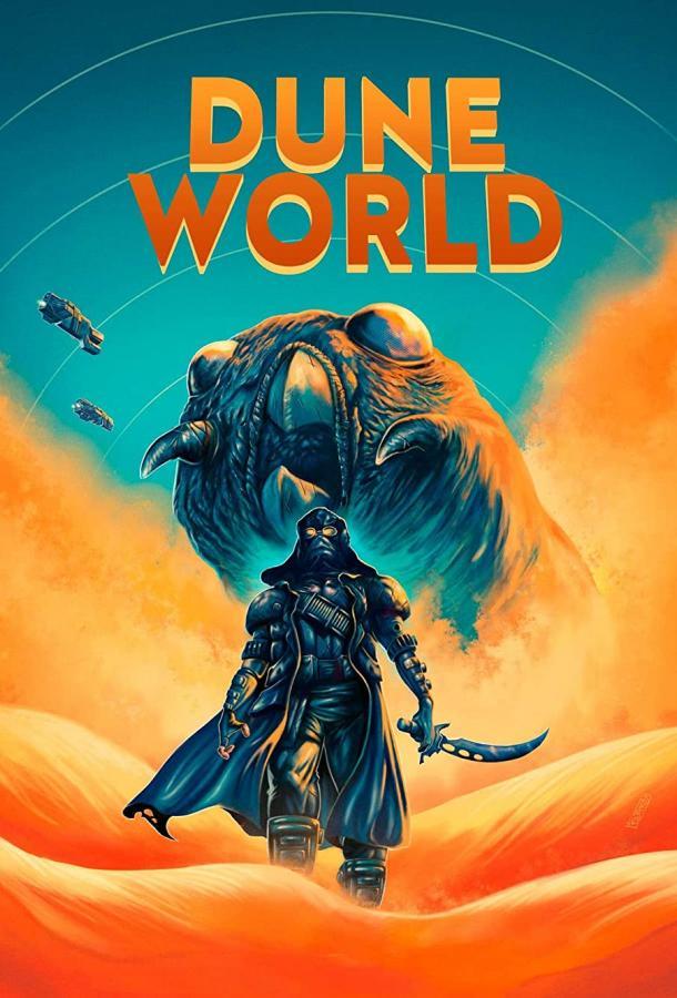 Dune World (2021) смотреть онлайн в хорошем качестве