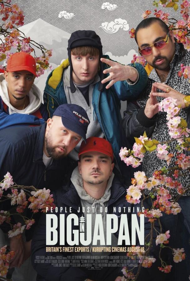 Люди ничего не делают: Успех в Японии фильм (2021)