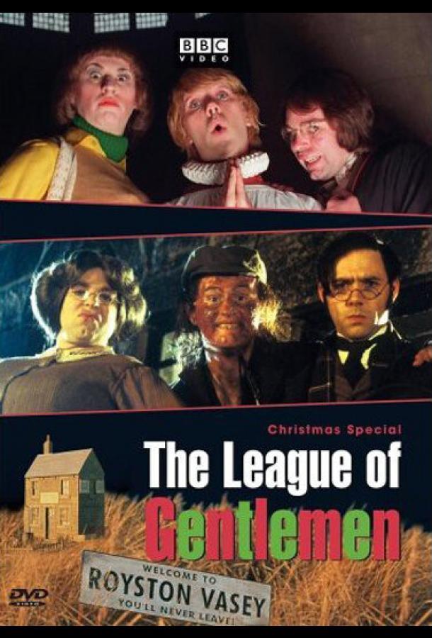 Лига джентльменов сериал (1999)