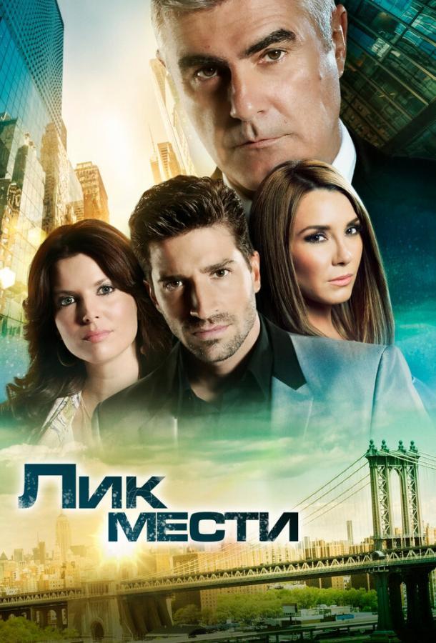 Лик мести (2012) смотреть онлайн 1 сезон все серии подряд в хорошем качестве