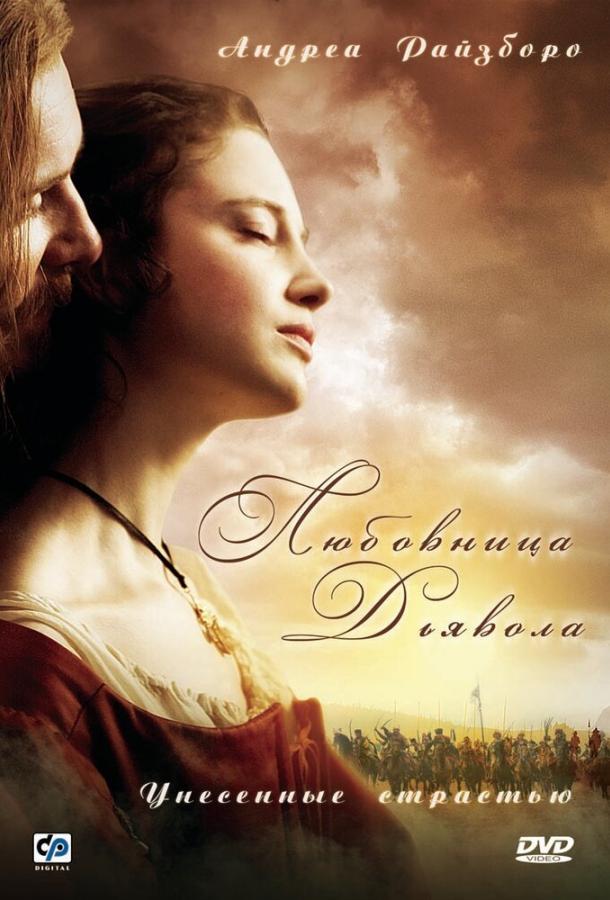 Любовница Дьявола: Унесенные страстью сериал (2008)