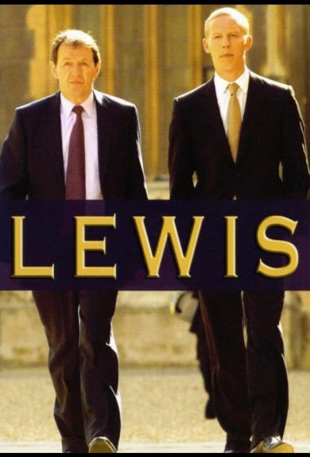 Льюис сериал (2006)