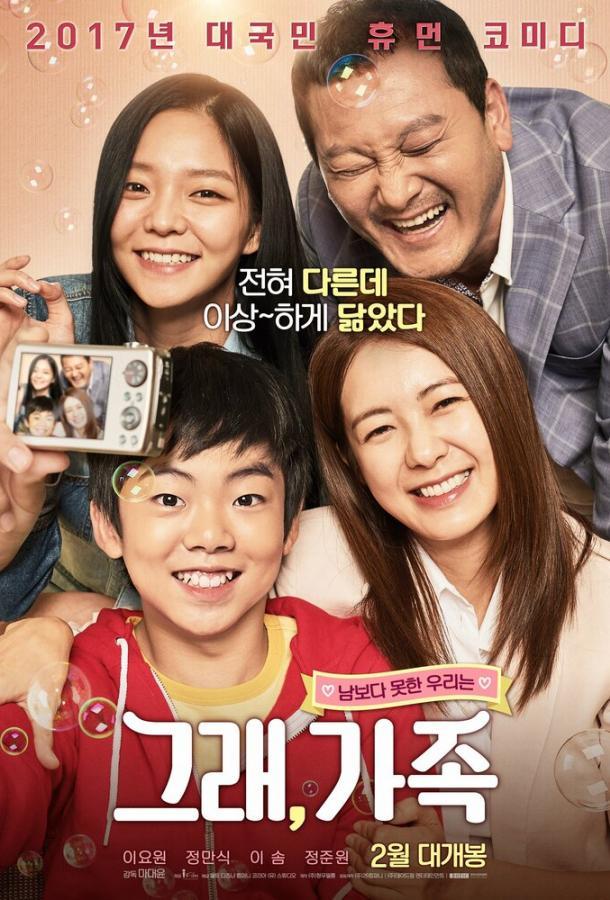 Ну да, семья фильм (2017)