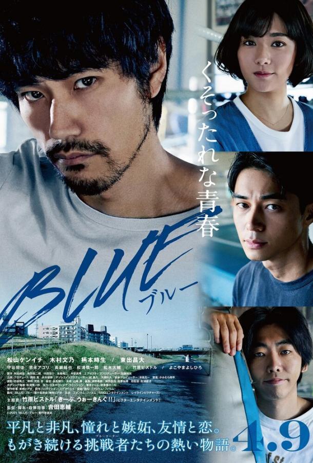 Синева фильм (2021)