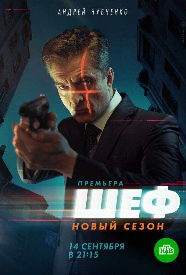 Шеф 5 сериал (2020)