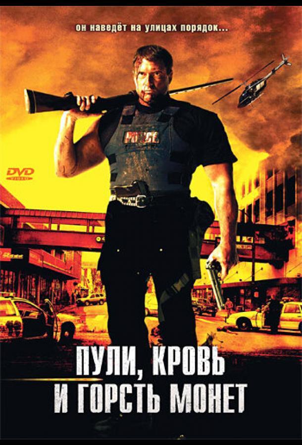 Пули, кровь и горсть монет фильм (2006)
