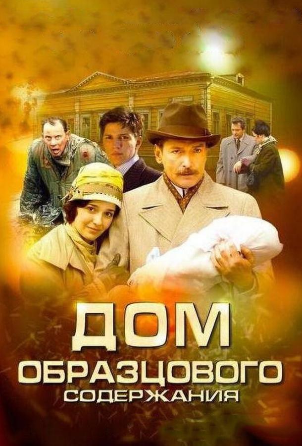 Дом образцового содержания сериал (2010)