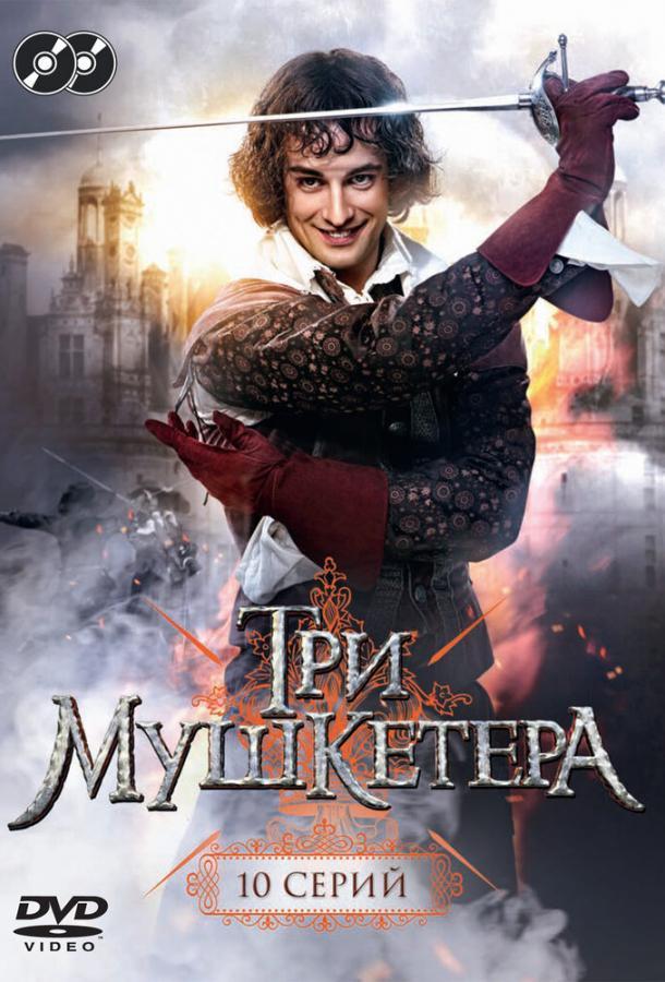 Три мушкетера сериал (2013)