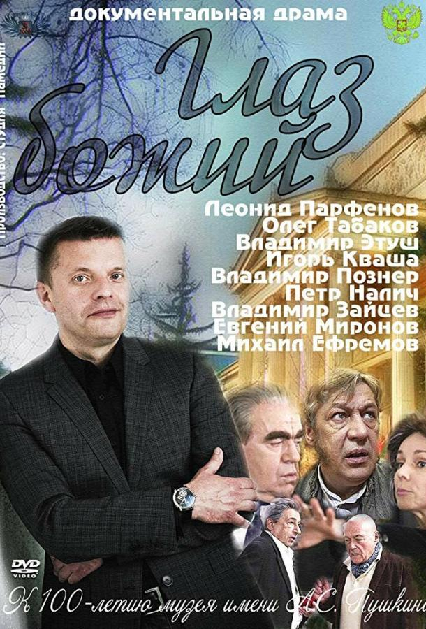 Сериал Глаз Божий (2012) смотреть онлайн 1 сезон