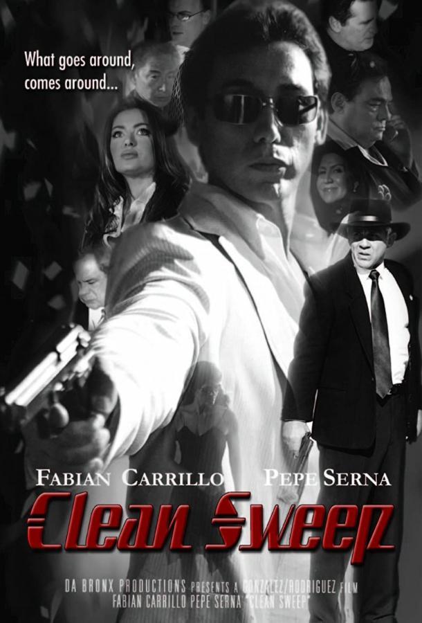 Зачистка фильм (2020)