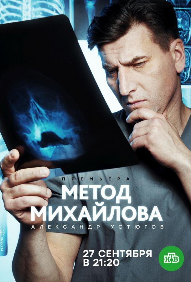 Метод Михайлова (2020) смотреть онлайн 1 сезон все серии подряд в хорошем качестве