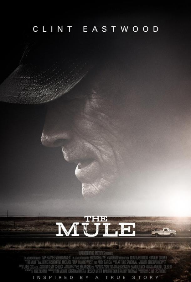 Наркокурьер / The Mule (2018)