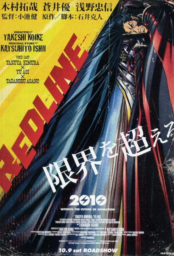 Красная черта аниме (2010)