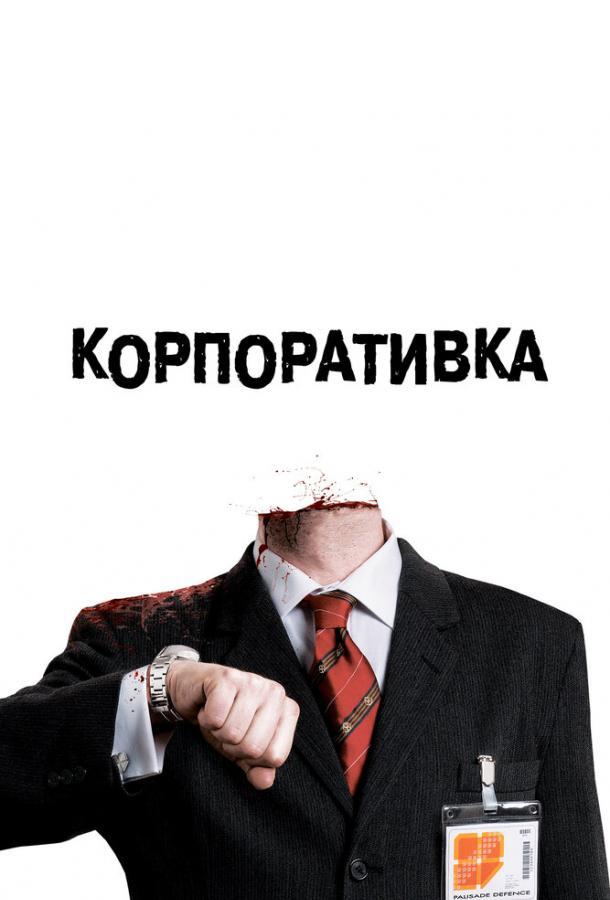 Корпоративка (2006) смотреть бесплатно онлайн