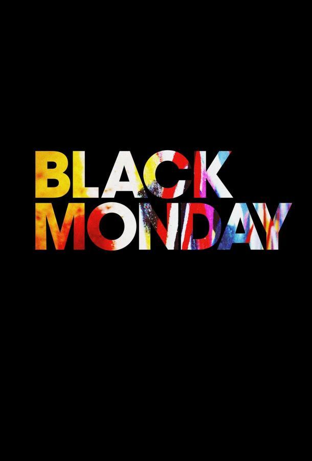 Чёрный понедельник