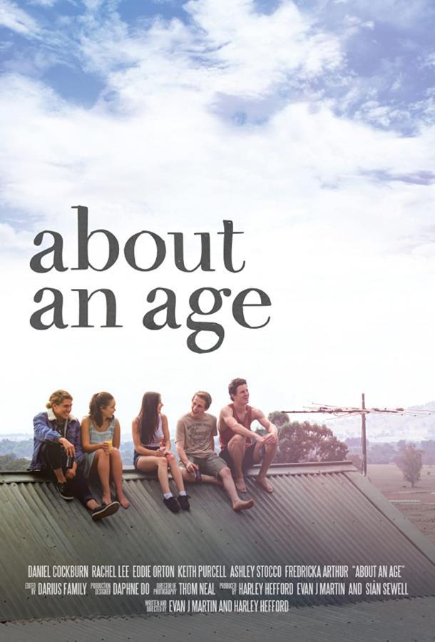 Всё дело в возрасте фильм (2018)