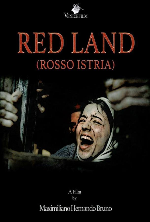 Красная земля фильм (2018)