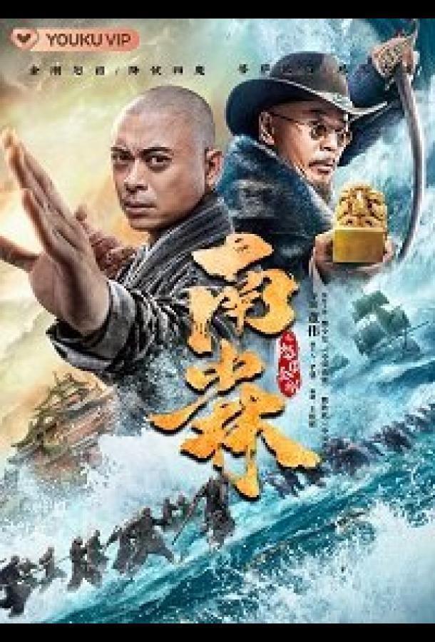 Южный Шаолинь и суровые воины Будды (2021) смотреть бесплатно онлайн