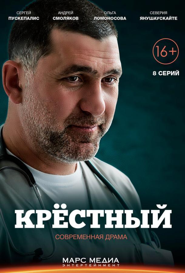 Сериал Крёстный (2014) смотреть онлайн 1 сезон