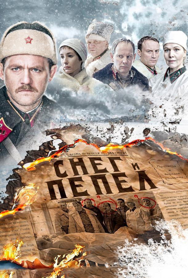 Сериал Снег и пепел (2015) смотреть онлайн 1 сезон