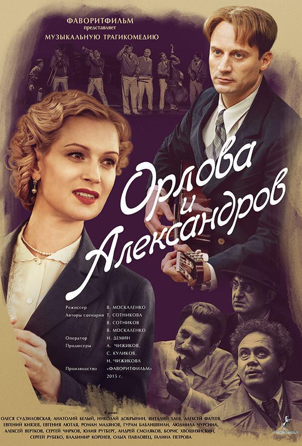 Сериал Орлова и Александров (2015) смотреть онлайн 1 сезон