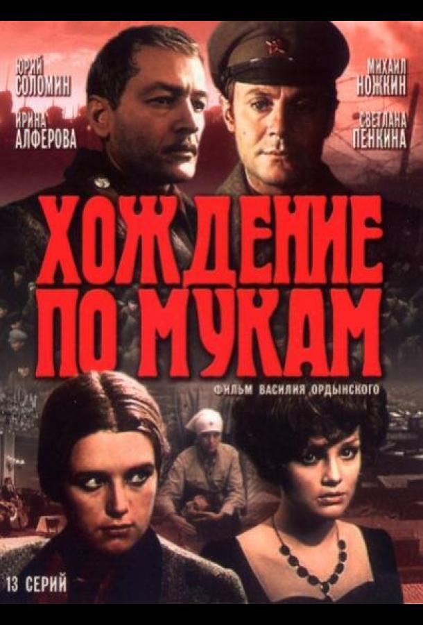Сериал Хождение по мукам (1977) смотреть онлайн 1 сезон