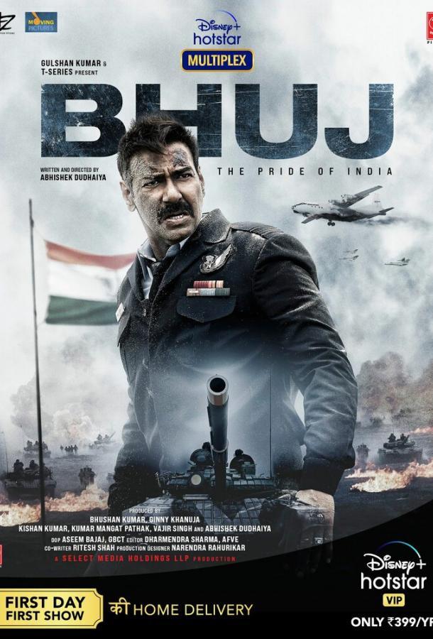 Бхудж: Гордость Индии фильм (2021)