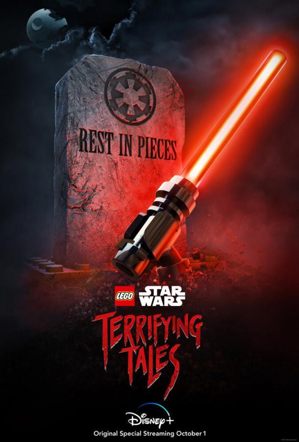 ЛЕГО Звездные войны: Ужасающие истории мультсериал (2021)