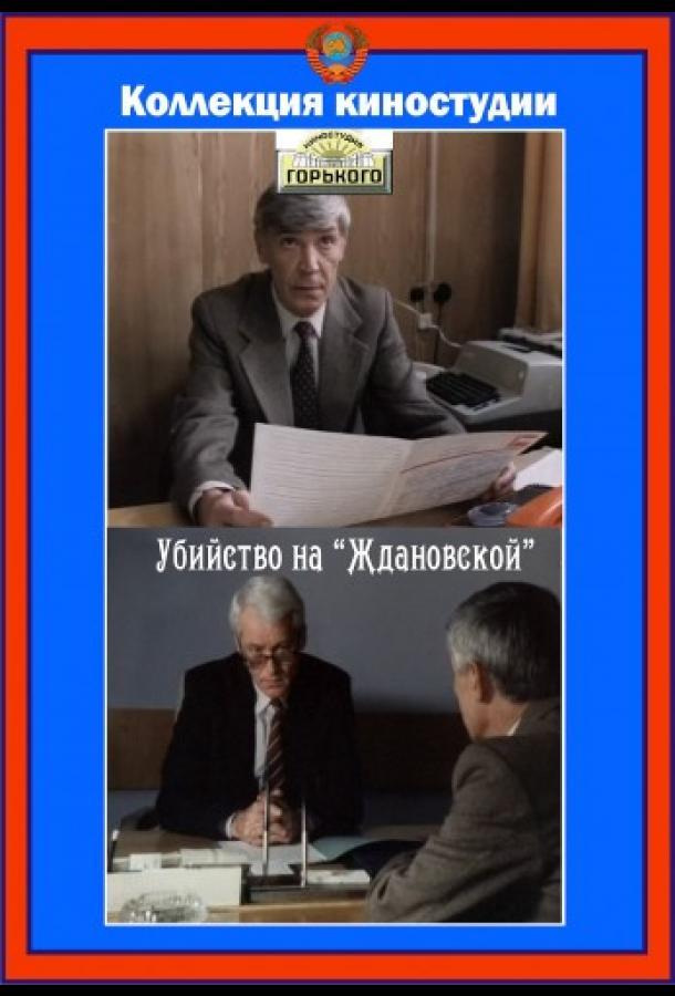Убийство на «Ждановской» (1992) смотреть бесплатно онлайн