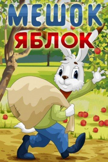 Мешок яблок /  (1974) смотреть онлайн