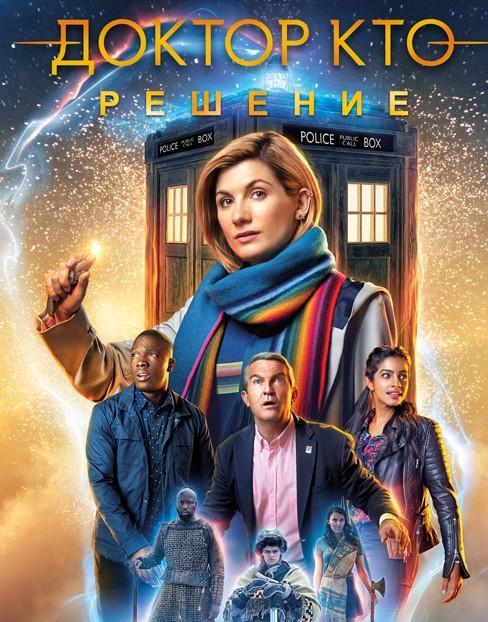 Доктор Кто: Решение / Doctor Who: Resolution (2019)