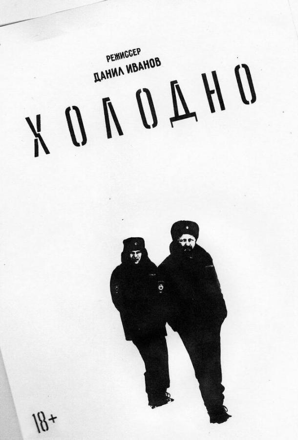 Холодно фильм (2021)