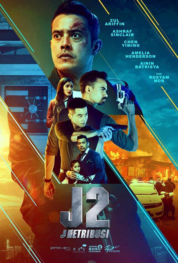 J2: J Возмездие (2021) смотреть онлайн в хорошем качестве