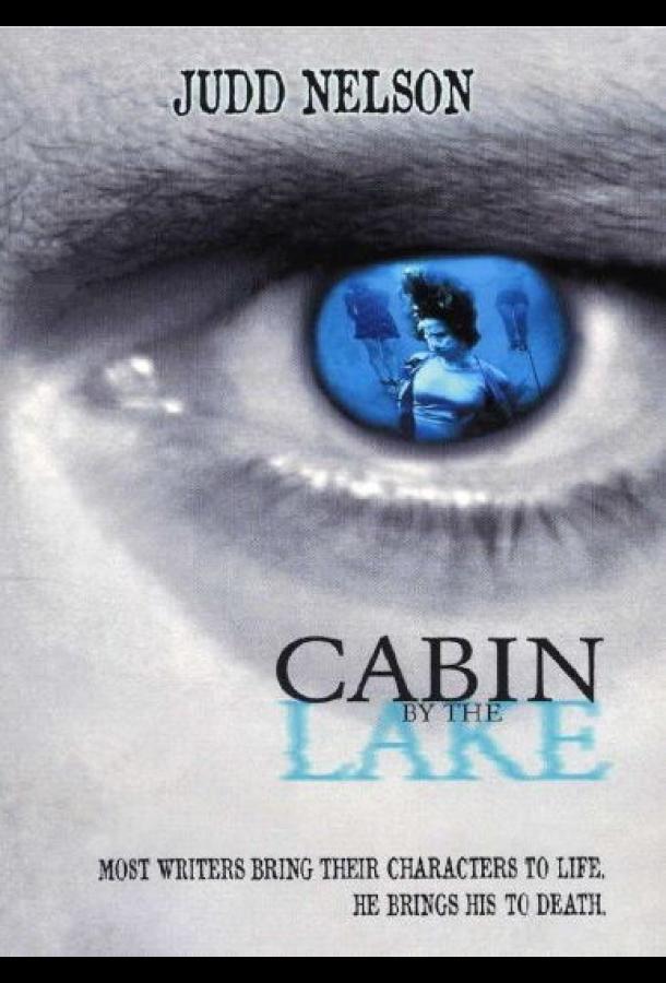 Домик у озера (1999) смотреть бесплатно онлайн