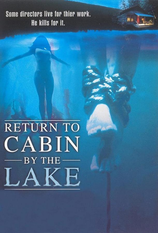 Возвращение к озеру смерти (2001) смотреть бесплатно онлайн