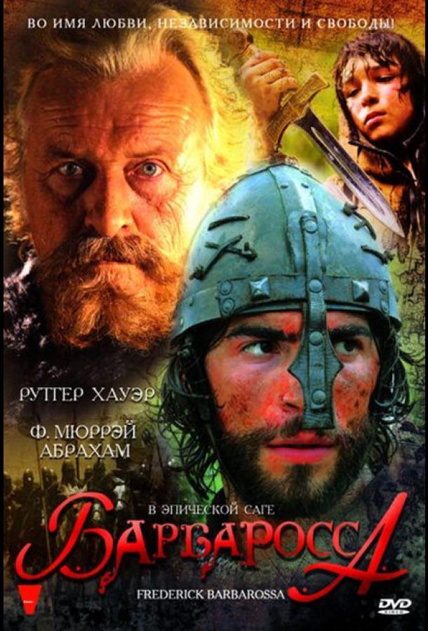 Сериал Барбаросса (2009) смотреть онлайн 1 сезон