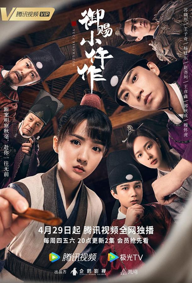 Сериал Императорский коронер (2021) смотреть онлайн 1 сезон
