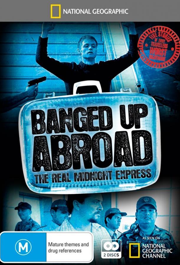 Сериал Злоключения за границей (2007) смотреть онлайн 1 сезон