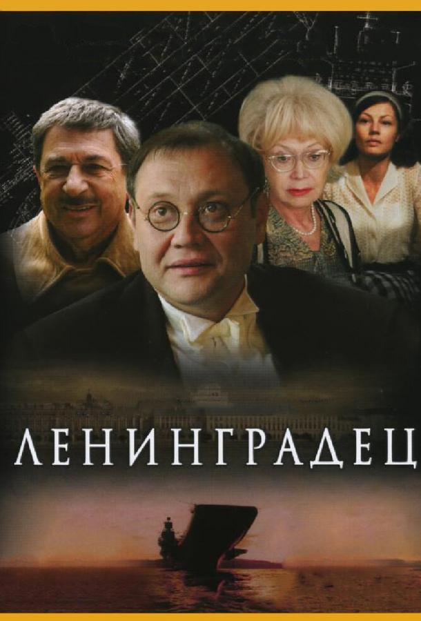 Ленинградец (2005)