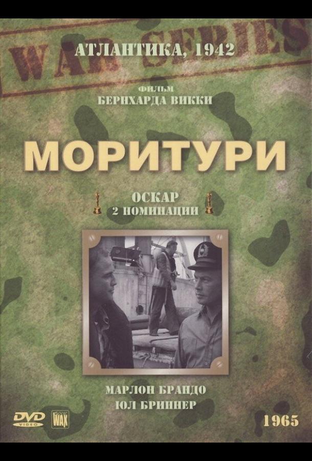 Моритури (1965) смотреть бесплатно онлайн