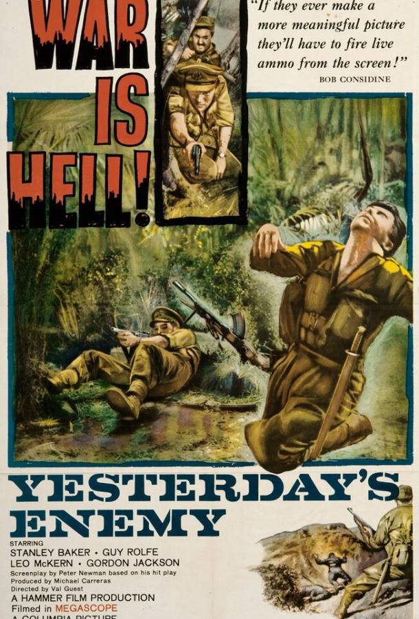 Вчерашний враг (1959) смотреть бесплатно онлайн