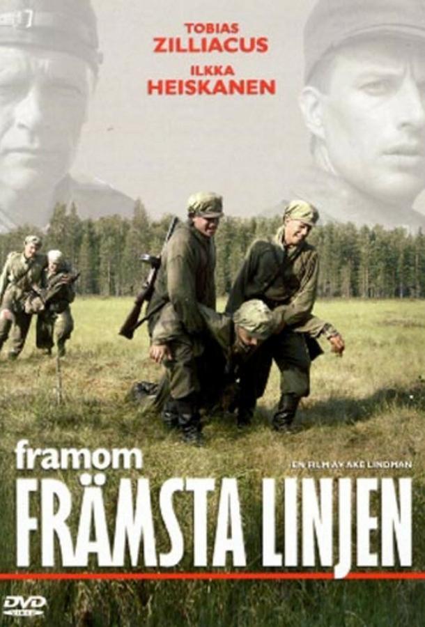 Вдали от линии фронта (2004) смотреть бесплатно онлайн
