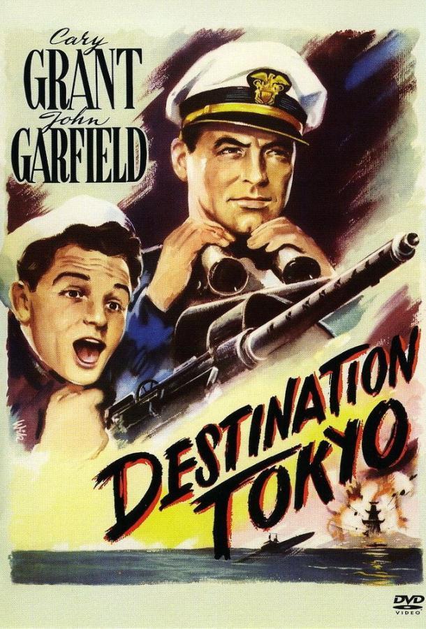 Пункт назначения — Токио (1943) смотреть бесплатно онлайн