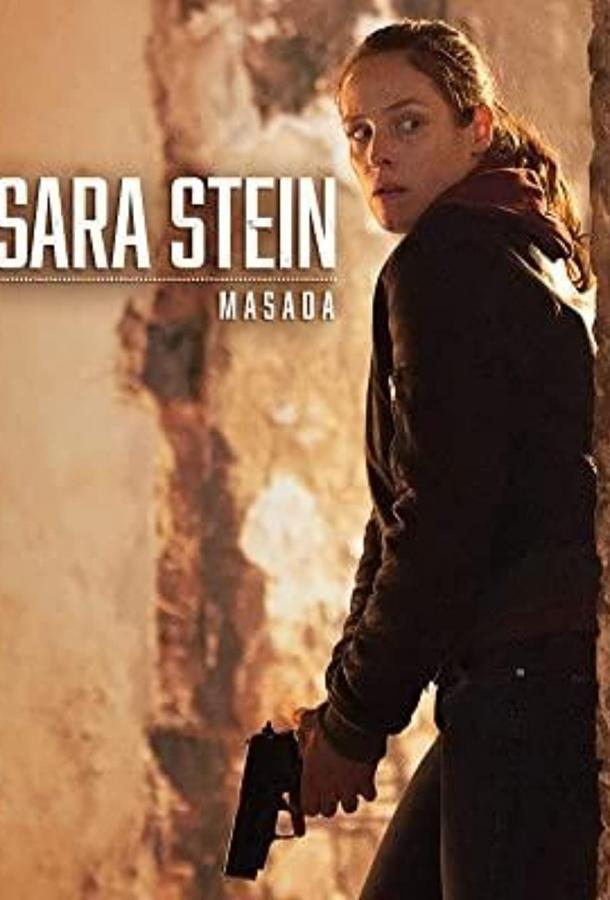 Sara Stein: Masada (2019) смотреть онлайн в хорошем качестве