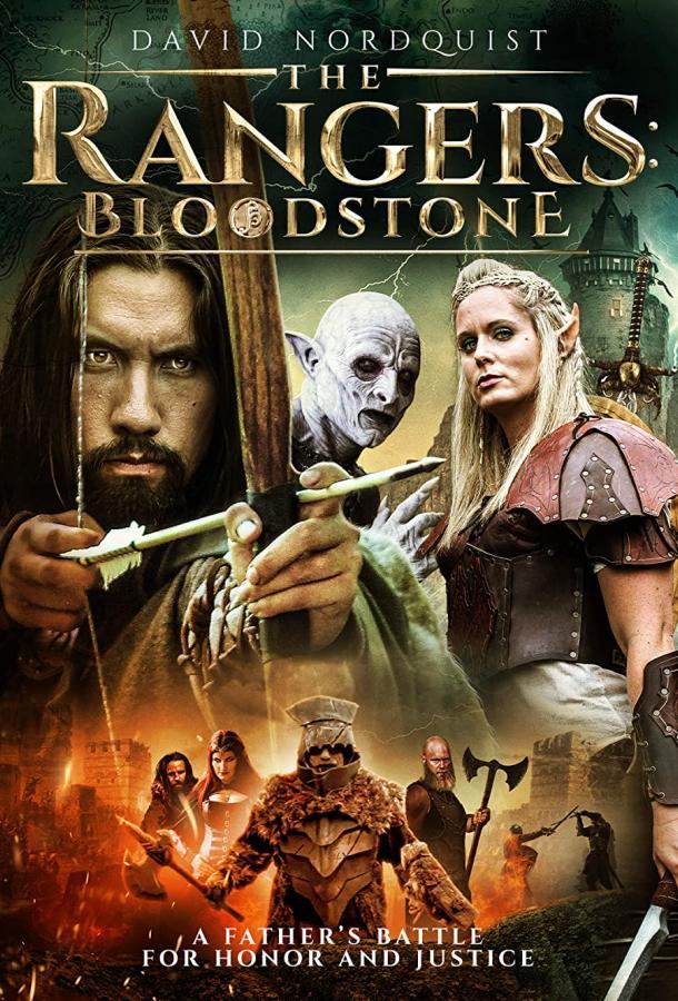 Рейнджеры: Кровавый камень фильм (2018)