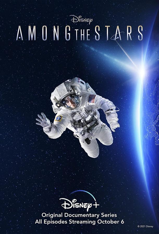 Сериал Among the Stars (2021) смотреть онлайн 1 сезон